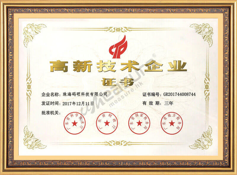 National high enterprise certificate